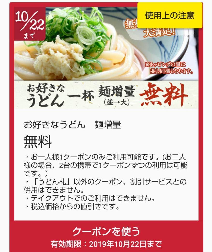 丸亀製麺アプリでうどん増量無料クーポンを配布中。~10/22。