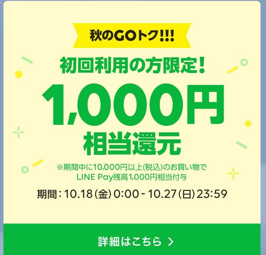 LINE Pay・初めてSHOPPING GOでビックカメラやソフマップやコジマで1万円以上1000円バック。QUICPay併用で最大38.5%還元へ。~10/27。