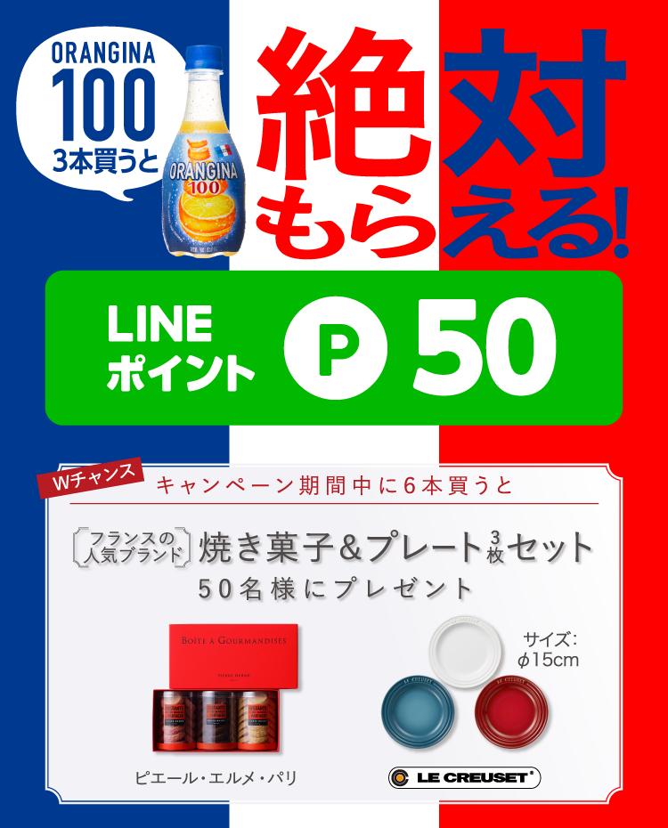 オランジーナ100を3本買うと、50LINEポイントがもれなく貰える。~12/25。