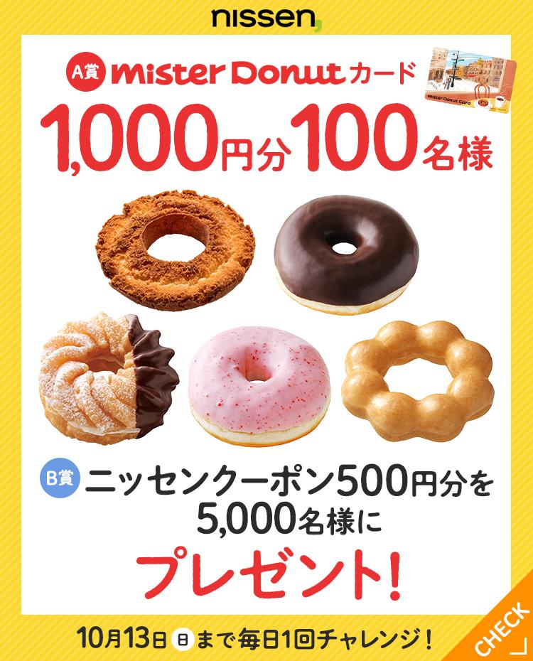 LINEでミスタードーナツ1,000円分カードが100名、またはニッセン500円OFFクーポンが5000名にその場で当たる。~10/13。