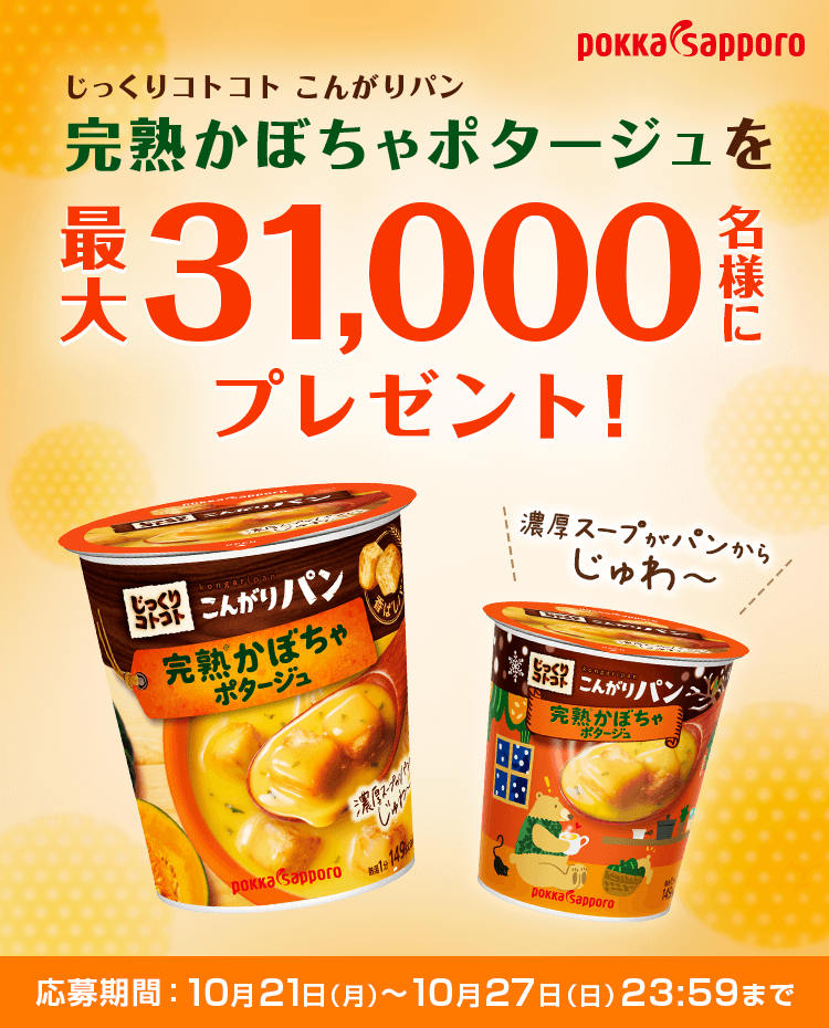 LINEで「じっくりコトコトこんがりパン完熟かぼちゃポタージュ」が抽選で31000名に当たる。ファミリーマートで引き換え可能。~11/3。