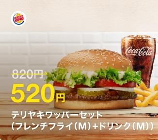 LINEクーポンでバーガーキングのテリヤキワッパー300円引きクーポンを配信中。