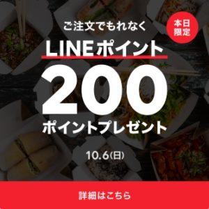 LINEのテイクアウトサービスのLINEポケオで500円以上注文で200P付与。