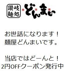 Yahoo!ショッピングの「麺屋どんまい」で2円OFFクーポンをドヤ顔で配信中。わざわざメルマガで「どーんと2円OFF」と送ってくる精神力を見習いたい。