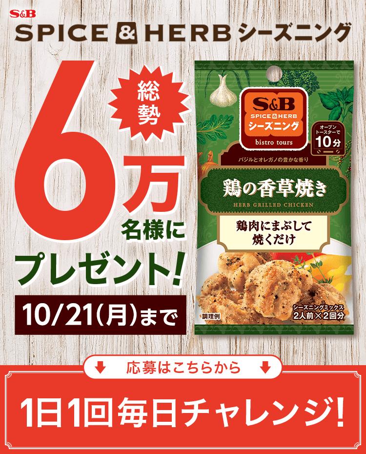 LINEで「SPICE&HERBシーズニング 鶏の香草焼き」が抽選で6万名に当たる。イオンで引き換え可能。~10/21。