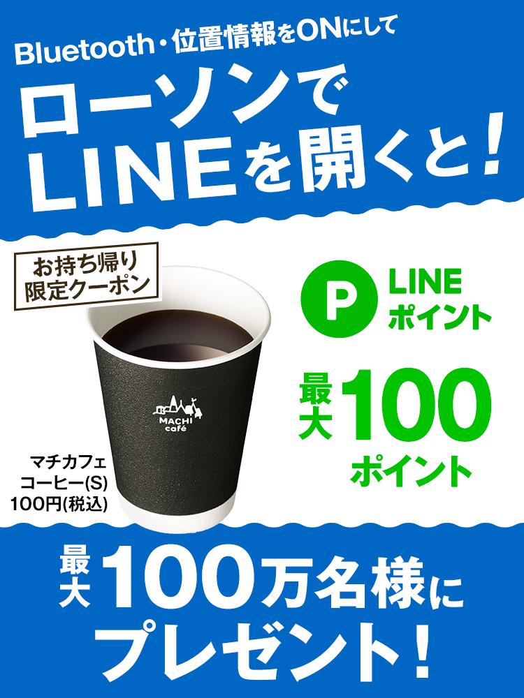 ローソンでLINEを開くと抽選で100万名にマチカフェコーヒーが1000名、LINEポイントが100万名に当たる。~11/12 11時。