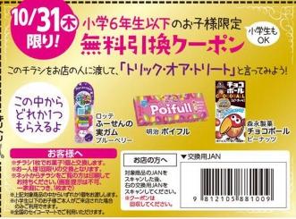 セイコーマートで小学生以下はお菓子がもらえる。10/31限定。