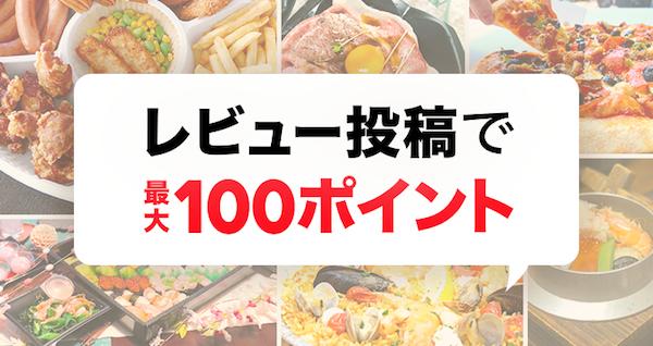 LINEデリマで1500円以上注文してレビュー投稿で100ポイント付与。~11/17。