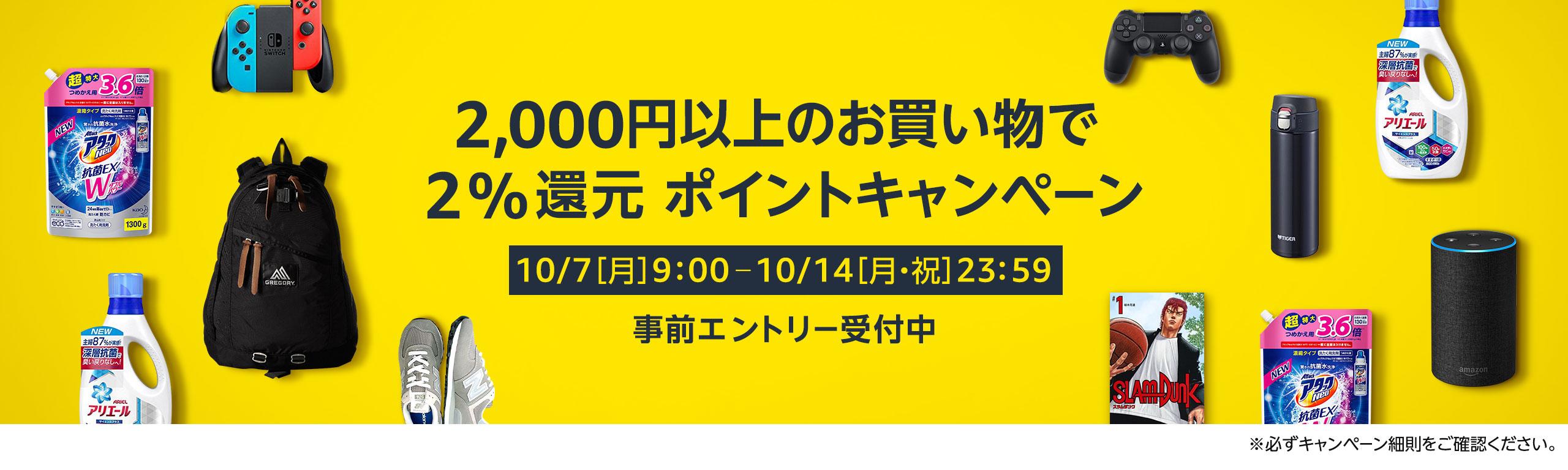 アマゾンでページを見るだけで2000円以上で2%ポイントバック。10/7 9時~。