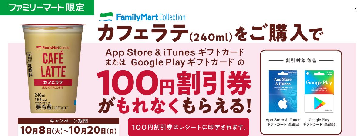 ファミリーマートで「カフェラテ240ml」を買うとApp Store & iTunes ギフトカード または Google Play ギフトカード100円分がもれなく貰える。~10/20。