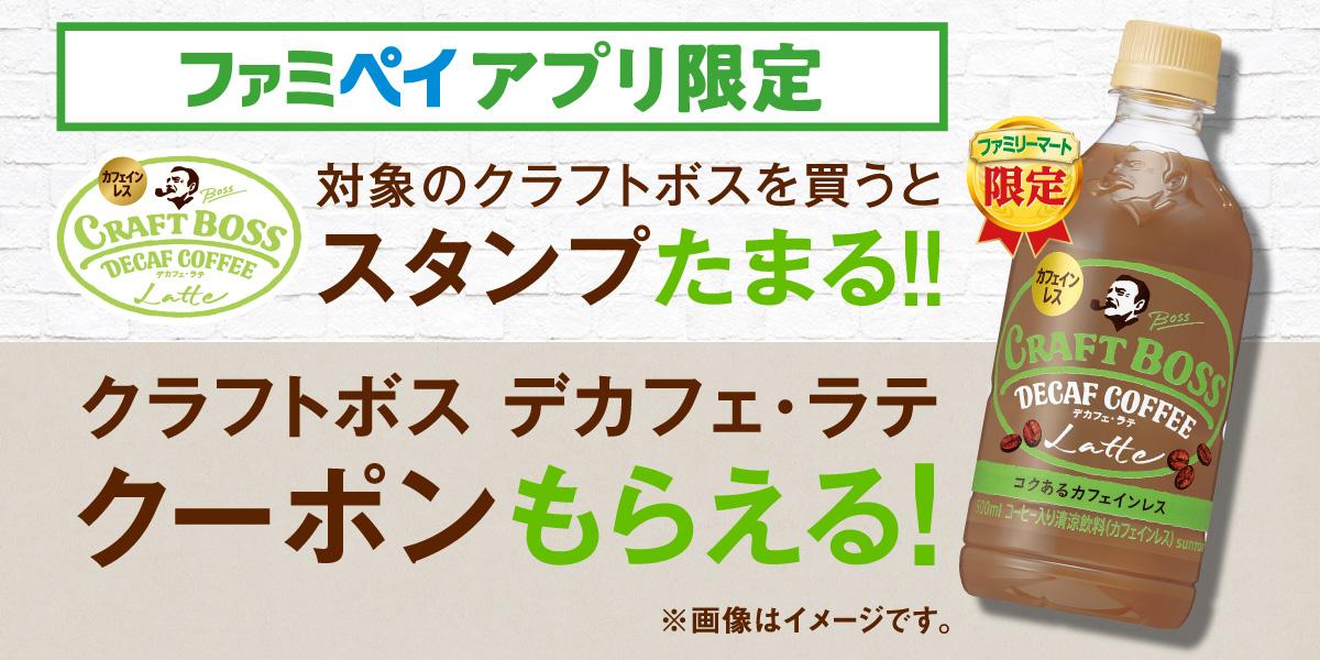 ファミリーマートでクラフトボス5本買うと、クラフトボス1本がもれなく貰える。~1/18。