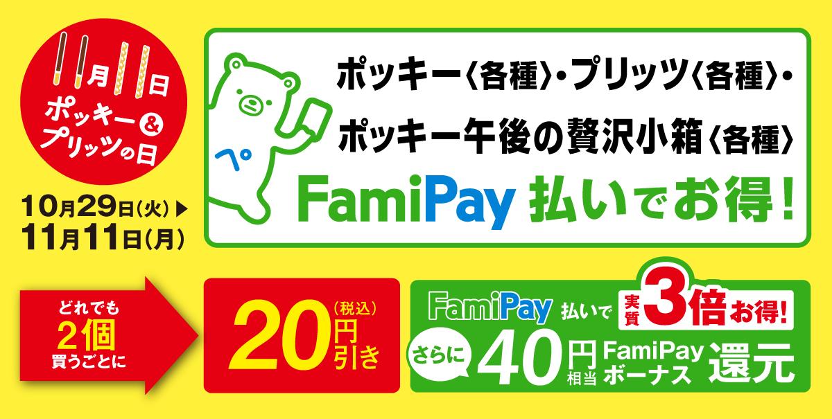 ファミリーマートでポッキー&プリッツの日で2個で20円~40円引き。~11/11。