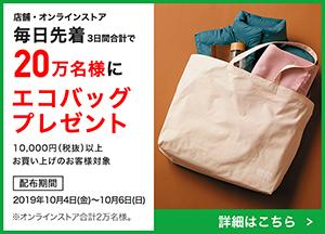 ユニクロで先着20万名に1万円以上買うとエコバッグがもれなく貰える。~10/6。