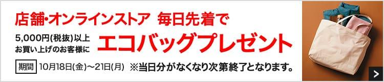 ユニクロで先着で5000円以上買うとエコバッグがもれなく貰える。~10/21。