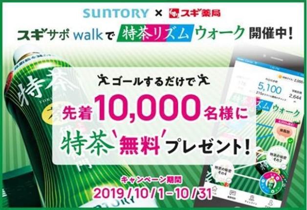 サントリー×スギ薬局の「特茶リズムウォーク」で3万歩歩くと先着1万名に特茶が貰える。~10/31。