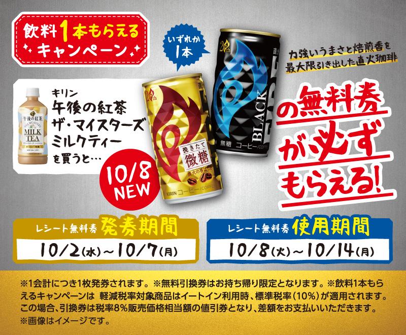 ローソンでキリン 午後の紅茶ザマイスターズミルクティーを買うと、FIRE缶コーヒーが貰える。~10/7。ワンダ5本で1本無料。