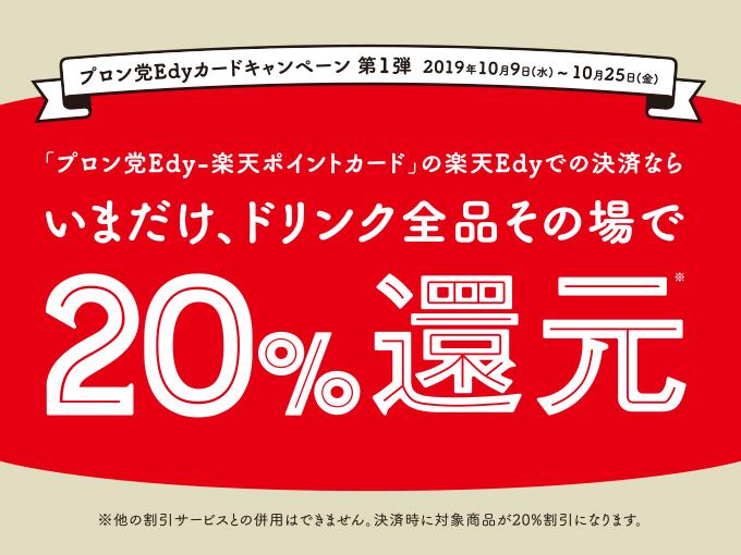 プロントでプロン党Edyカードでドリンク全品20%OFF。専用Edyカードが必要。10/9~10/25。