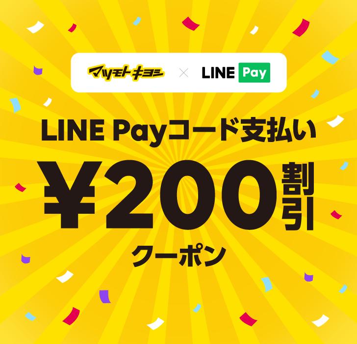 マツモトキヨシがLINE Payを導入へ。200円割引も実施予定。11/16~12/31。