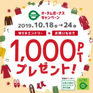 JREPOINT加盟店で1万円以上購入するともれなく1000ポイントが当たる。~10/24。