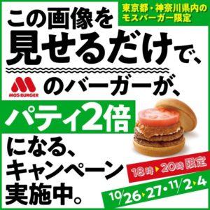 モスバーガーの東京・神奈川の店舗限定、パティ2倍キャンペーンを実施中。