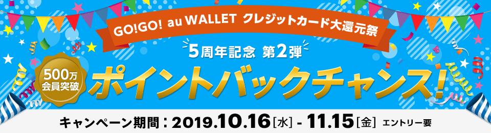 GO!GO! au WALLET クレジットカード大還元祭で5000円以上使うと抽選で1000名に5%ポイントバック。~11/15。