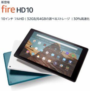 アマゾンでFire HD 10 タブレット 無印とキッズモデルが販売へ。30%高速化、筐体変わらずマイナーバージョンアップ。10/30~。