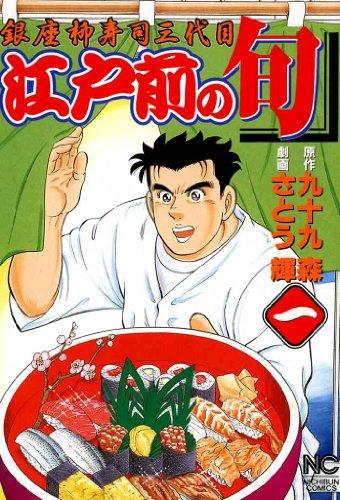 アマゾンキンドルで「江戸前の旬」各種が1冊10円、50冊で500円。