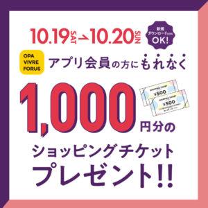 横浜ビブレのアプリで、既存も新規も1000円分のショッピングチケットが貰える。10/19~10/20。