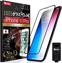 アマゾンでOVER's「お、いいじゃん。」のiPhone11無印、Pro、Maxのガラスフィルムが98円。
