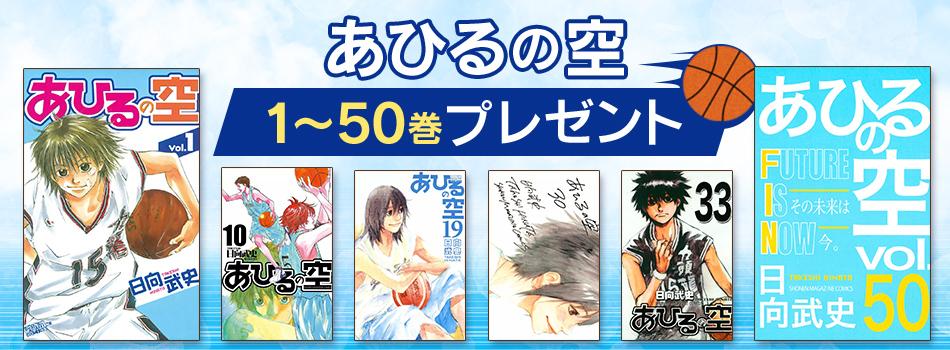 ebookjapanでマンガの「あひるの空」2巻が抽選で1000名に当たる。~11/12 10時。