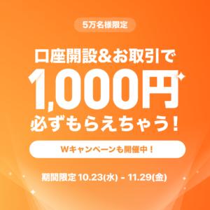 LINE証券で先着5万名に口座開設&1回取引するともれなく現金1000円が貰える。10/23~11/29。