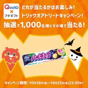 Qoo10×プチギフトで抽選で1000名にコンビニお菓子がその場で当たる。~10/25。