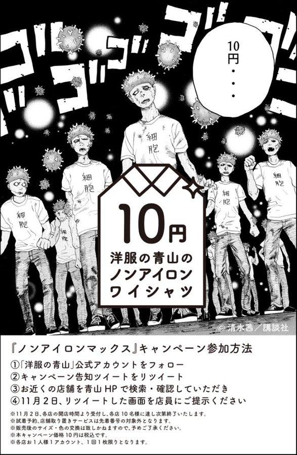 洋服の青山で最高級のノンアイロンワイシャツが全店舗809店、各店10名に10円にて配布予定。11/22,23限定。