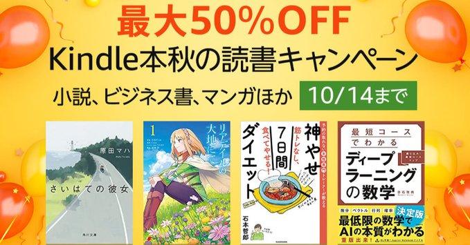 アマゾンで小説「君の名は。」を含めたKADOKAWAの書籍が【50%OFF】となるニコニコカドカワ祭りを開催中。~10/14。