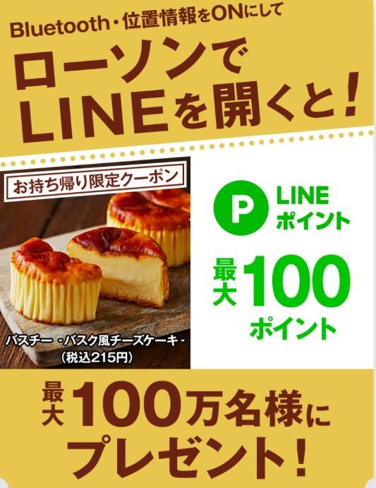 ローソンでLINEを開くと抽選で100万名にバスチー -バスク風チーズケーキ-や1~1000ポイントが当たる。~10/22 11時。