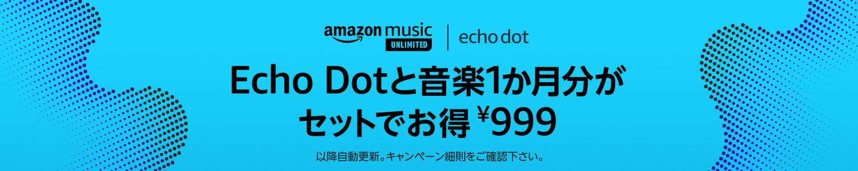 【12/17復活・再度買える】Amazon Echo Dot第3世代+Amazon Music Unlimited個人プラン1か月分=6960円が驚異の999円。2台目にどうぞ。