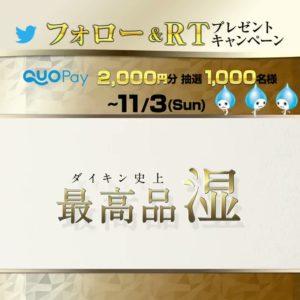 ダイキン工業で抽選で500名にQUOカードPay1,000円分がその場で当たる。