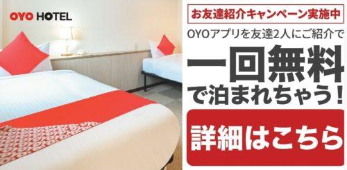 OYO HOTELに友達2人を招待すると、1泊無料。~11/20。