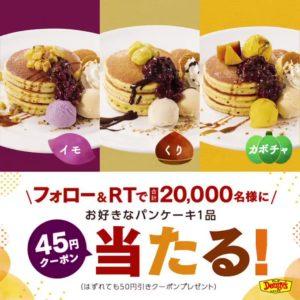 デニーズでイモくりカボチャのパンケーキ3種類が548円⇒45円となる割引クーポンが抽選で2万名にその場で当たる。~10/11 11時。