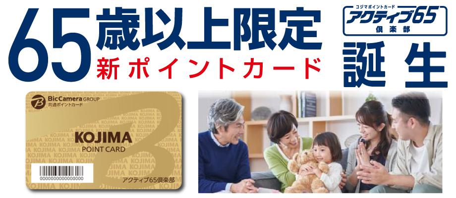 コジマの新ポイントカード「アクティブ65倶楽部」はポイント2%UP、3000円以上送料無料。