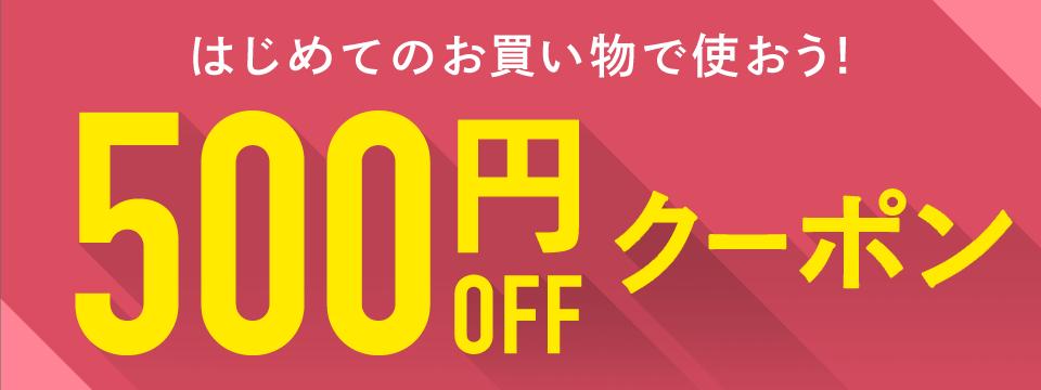 【11/17早期終了】PayPayフリマがサービスイン。手数料10%で値上げ。初めて500円クーポン。送料全額負担。購入額の1%PayPayが貰える。