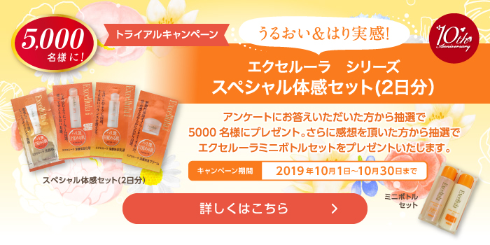 佐藤製薬の化粧品のエクセルーラが抽選で5000名に当たる。~10/30。