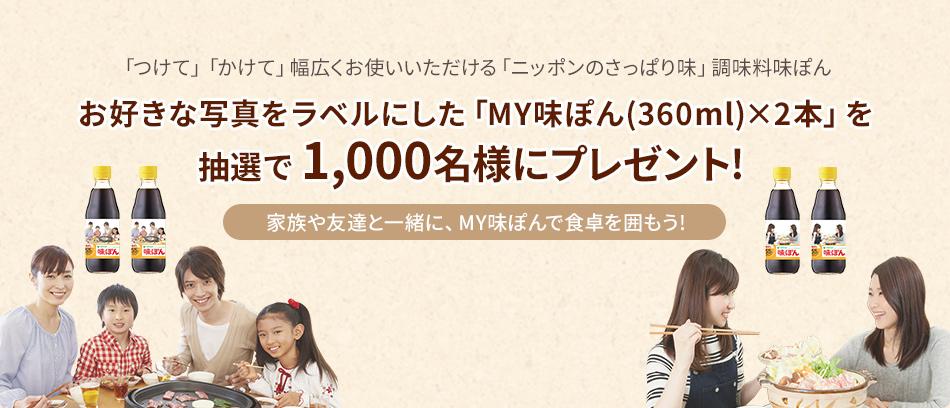 あなただけの写真付きのMy味ポン2本が抽選で1000名に当たる。~10/26。