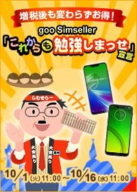 Yahoo!ショッピング/楽天のgooSimsellerでこれからも勉強しまっせキャンペーン。端末は安いものの違約金高杉ワロタ。新たな8日ルール?。10/1 11時~10/16 11時。