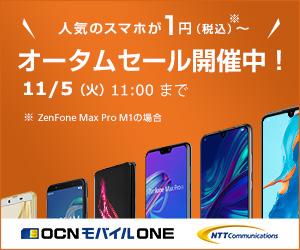 【実質最終日】OCNモバイルONEでオータムセール。ZenFone Max Pro(M1)が1円、iPhone XR、XSも登場。OPPO Reno AやXperia Aceも激しいセールへ。~11/5 11時。