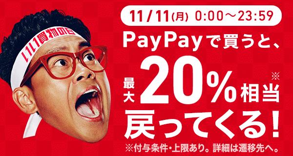 【年に1日だけ、最大30%還元】PayPay×Yahoo!が本気を出す。11/11はいい買い物の日でYahoo!プレミアム会員は15%、その他会員は5%。