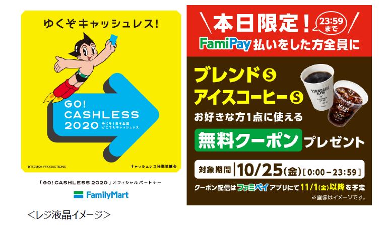 ファミペイでプレミアムキャッシュレスフライデー。10/25に1円以上買うとコーヒー無料。配布は11/1以降。