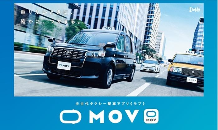 グルーポンでタクシー配車アプリのMOVの3000円分クーポンが500円でセール中。