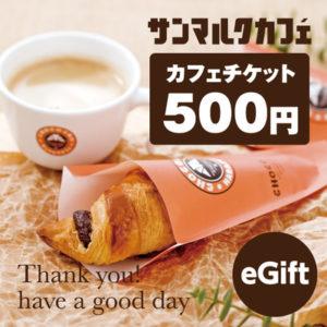 【先着3000名】タイムバンクで新規紹介で600円がもれなく貰える。サンマルクカフェ、ドンキホーテ、上島珈琲、すかいらーく、サーティワンアイスのギフト券がもれなく貰える。1/1~1/3。