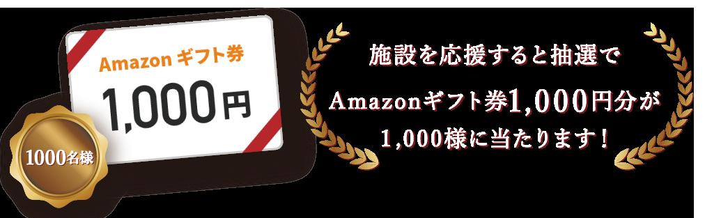 ニフティ温泉ランキングに投票すると、アマゾンギフト券1000円分が抽選で1000名に当たる。~11/30。